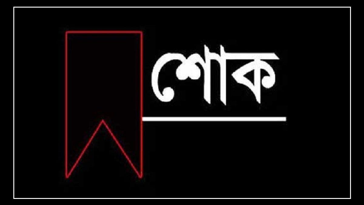 শহীদ আব্দুর রব সেরনিয়াবাত বরিশাল প্রেসক্লাবের শোক
