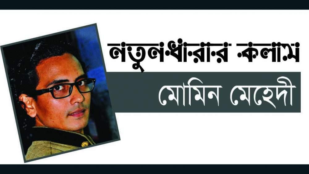 শ্রমিক হত্যার রাজনৈতিক-প্রশাসনিক বাংলাদেশ: মোমিন মেহেদী