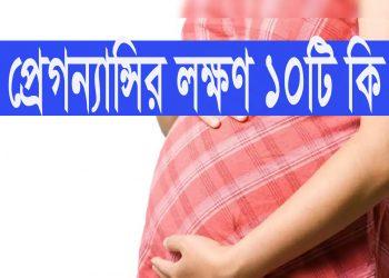 urine pregnancy test