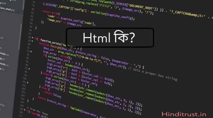 HTML কেন ব্যাবহার করা হয় এর কোডিং কিভাবে করে